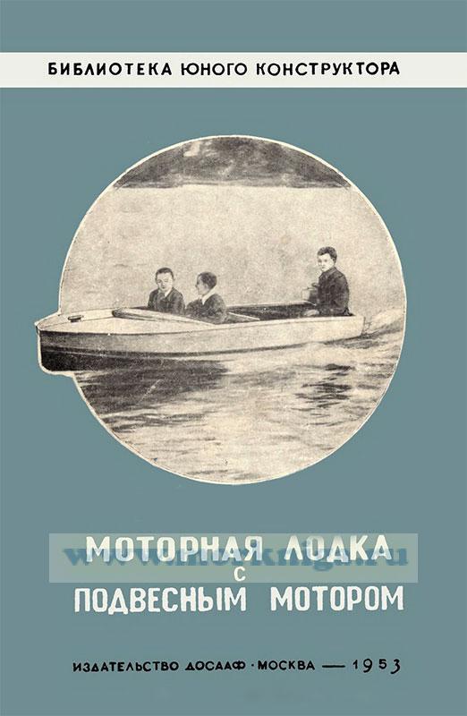 Моторная лодка с подвесным мотором