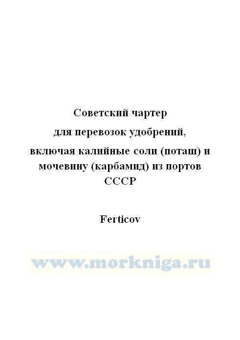 Советский чартер для перевозок удобрений, включая калийные соли (поташ) и мочевину (карбамид) из портов СССР._Ferticov