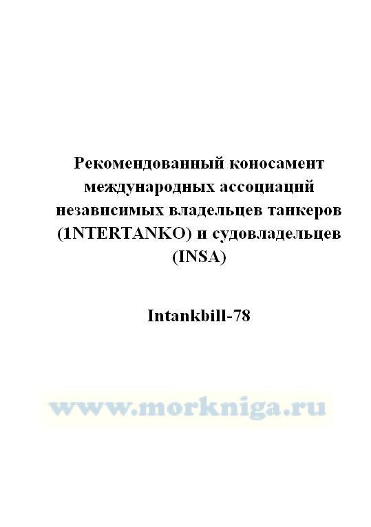 Рекомендованный коносамент международных ассоциаций независимых владельцев танкеров (1NTERTANKO) и судовладельцев (INSA)._Intankbill-78