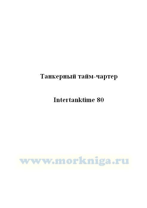 Танкерный тайм-чартер._Intertanktime 80