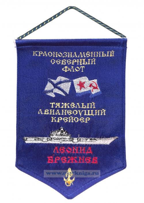 Вымпел Тяжелый авианесущий крейсер Леонид Брежнев
