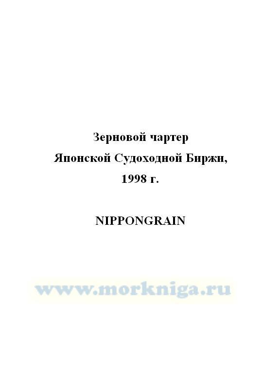 Зерновой чартер Японской Судоходной Биржи, 1998 г._NIPPONGRAIN