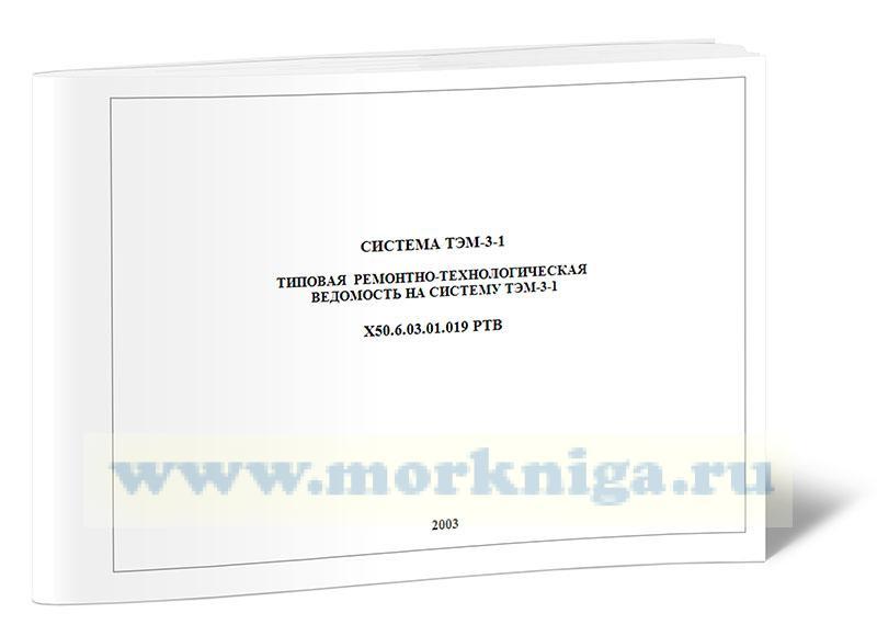 Система ТЭМ-3-1. Техническая документация по проведению ремонта