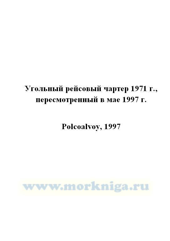 Угольный рейсовый чартер 1971 г., пересмотренный в мае 1997 г._Polcoalvoy, 1997