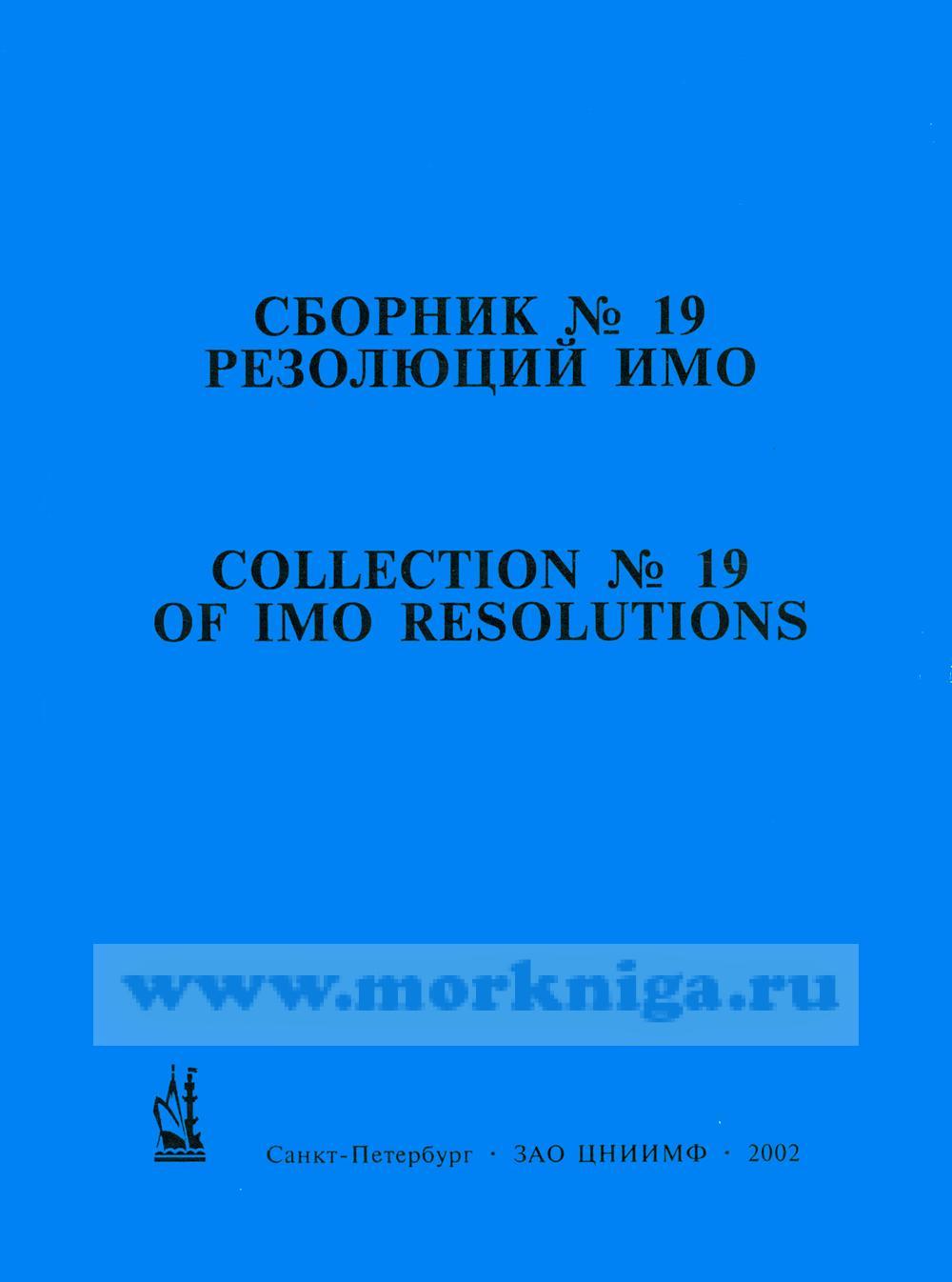 Сборник № 19 резолюций ИМО. Collection No.19 of  IMO Resolutions