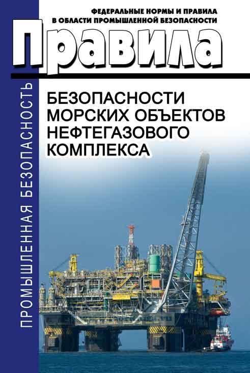 Правила безопасности морских объектов нефтегазового комплекса. Последняя редакция