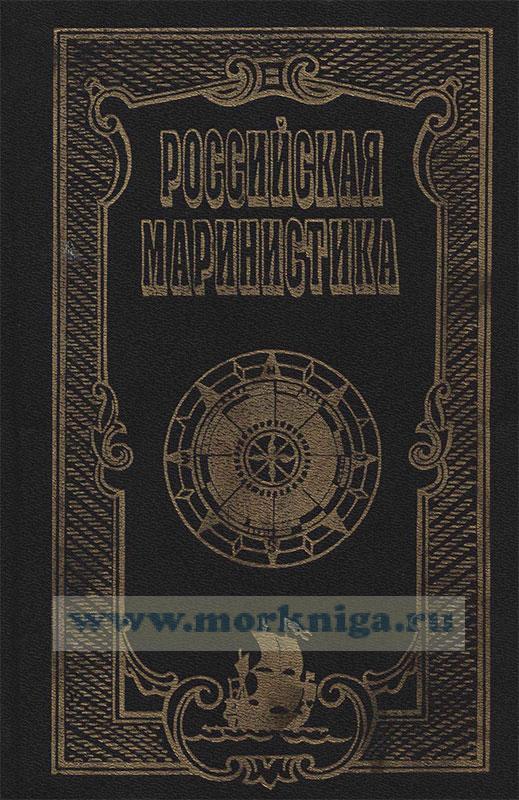 Российская маринистика. Том 1
