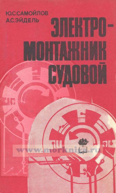 Электромонтажник судовой (изд-е 2-е)