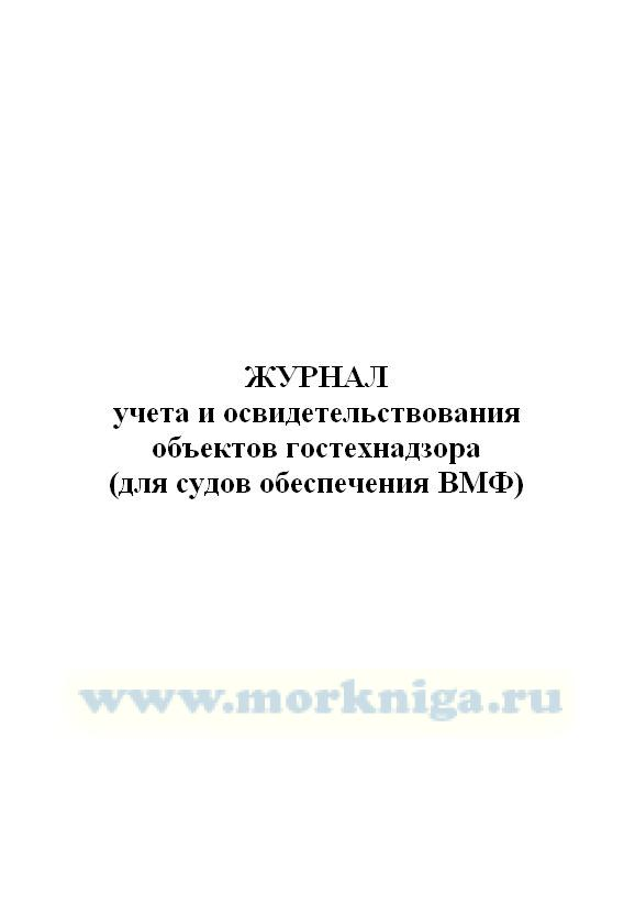 Журнал учета и освидетельствования объектов гостехнадзора (для судов обеспечения ВМФ)