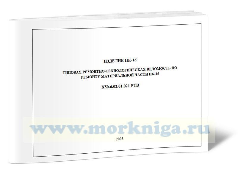 Изделие ПК-16. Техническая документация по проведению ремонта