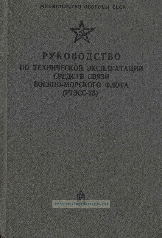 Руководство по технической эксплуатации средств связи Военно-морского флота (РТЭСС-73)