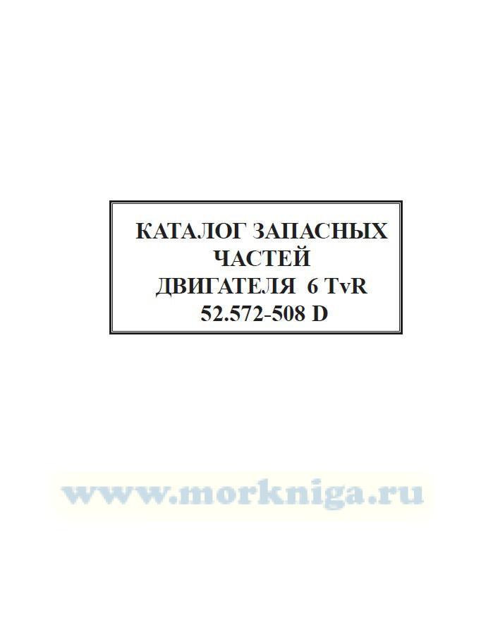 Каталог запасных частей двигателя 6 TvR 52.5/72-508 D