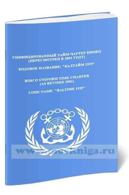 Унифицированный тайм-чартер БИМКО (Пересмотренный в 2001 г.)._Baltime 1939 (As Revised 2001)
