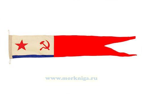 Брейд-вымпел командира соединения кораблей ВМФ СССР
