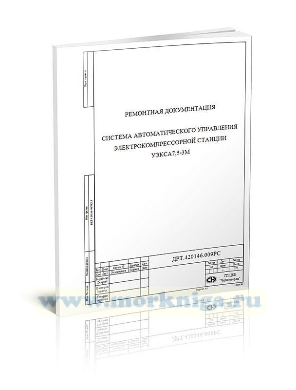 Система автоматического управления электрокомпрессорной станции УЭКСА7,5-3М. Техническая документация по проведению ремонта