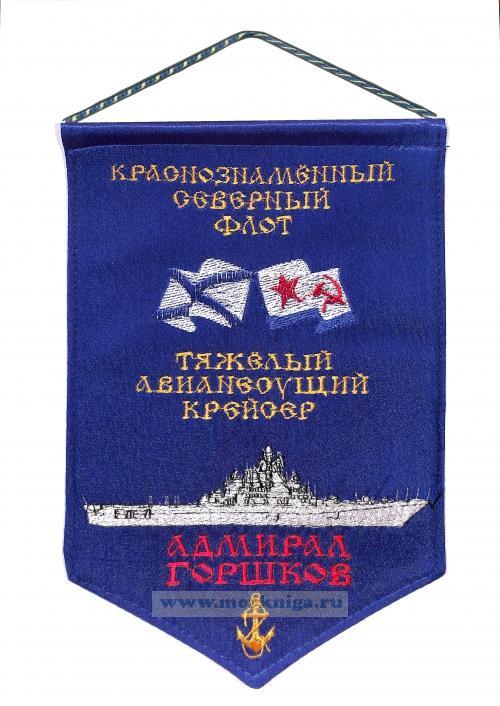 Вымпел Тяжелый авианесущий крейсер Адмирал Горшков