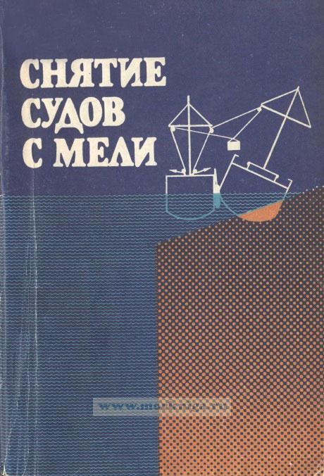 Снятие судов с мели (изд. 2-е)