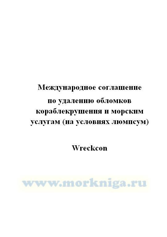 Международное соглашение по удалению обломков кораблекрушения и морским услугам (на условиях люмпсум)._Wreckcon