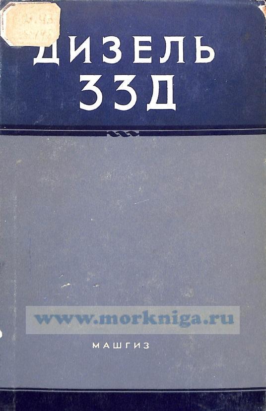Дизель 33Д. Описание и инструкция по обслуживанию