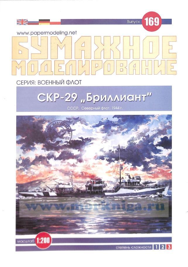 """Бумажная модель СКР-29 """"Бриллиант"""""""