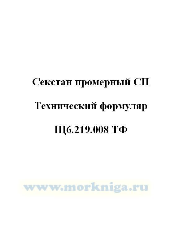 Секстан промерный СП. Технический формуляр Щ6.219.008 ТФ