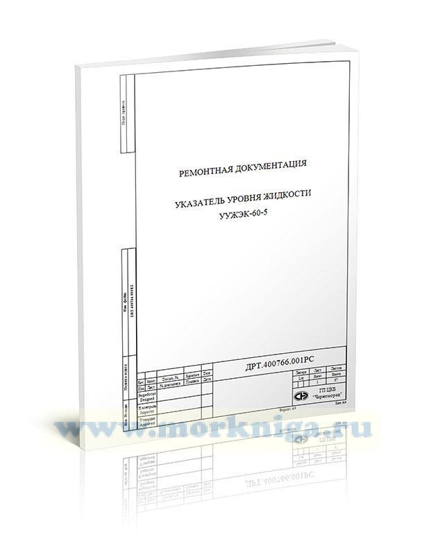 Указатель уровня жидкости УУЖЭК-60-5. Техническая документация по проведению ремонта