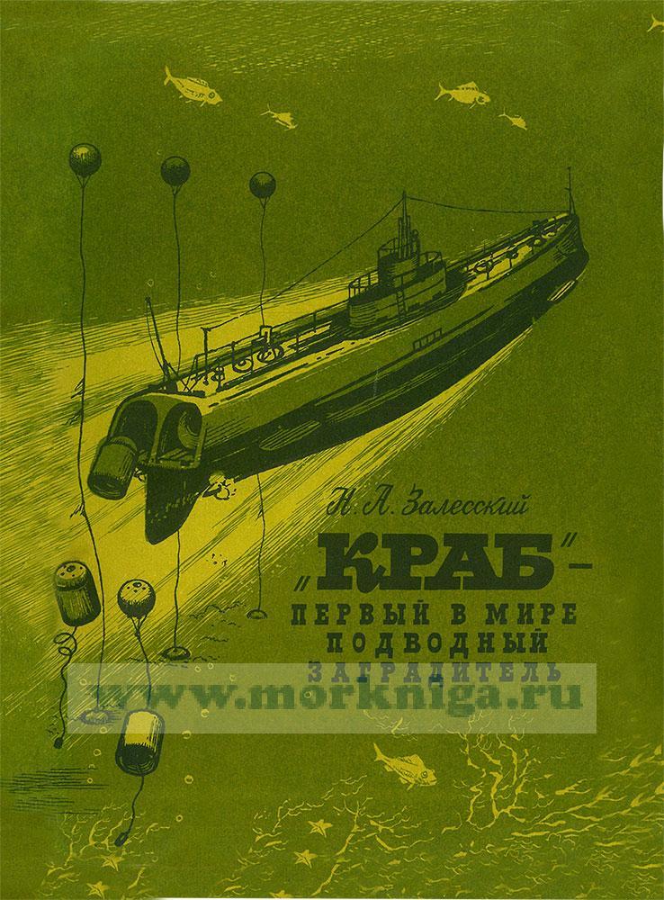 """""""Краб"""" - первый в мире подводный заградитель (2-е издание, переработанное и дополненное)"""