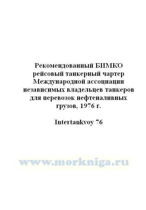 Рекомендованный БИМКО рейсовый танкерный чартер Международной ассоциации независимых владельцев танкеров для перевозок нефтеналивных грузов, 1976 г._Intertankvoy 76