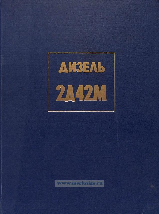 Дизель 2Д42М. Альбом иллюстраций к техническому описанию и инструкция по эксплуатации