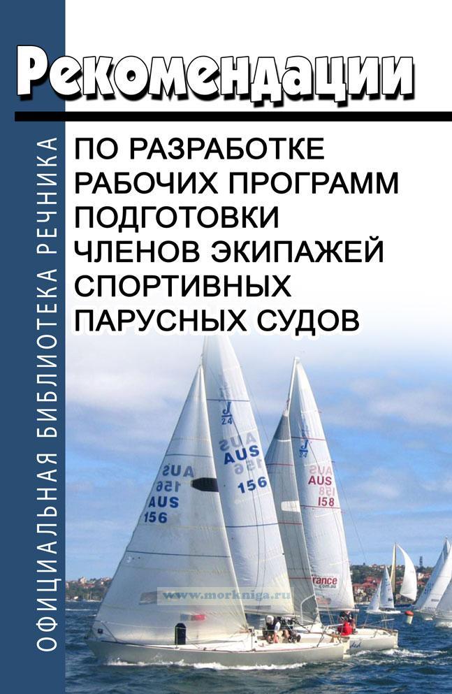 О рекомендациях по разработке рабочих программ подготовки членов экипажей спортивных парусных судов 2019 год. Последняя редакция