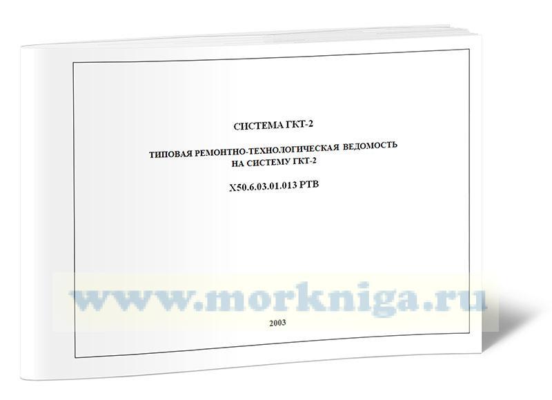Система ГКТ-2. Техническая документация по проведению ремонта