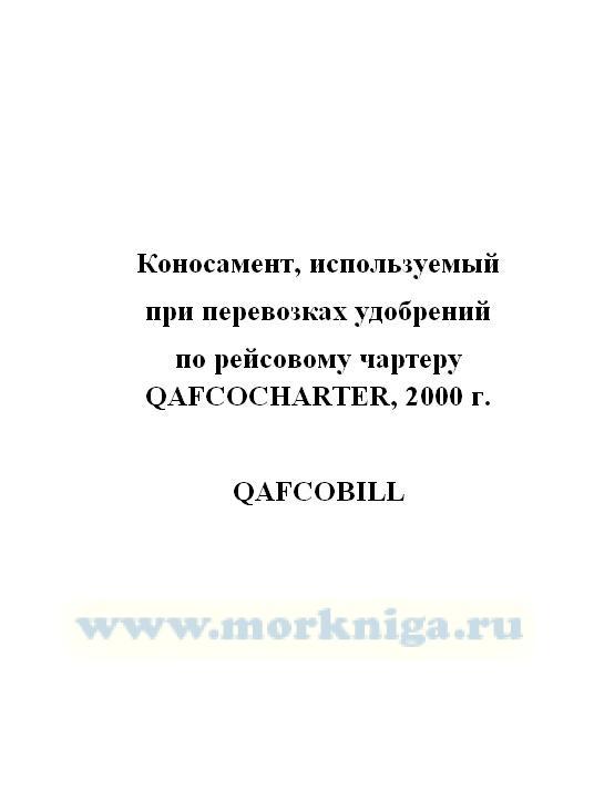 Коносамент, используемый при перевозках удобрений по рейсовому чартеру QAFCOCHARTER, 2000 г._QAFCOBILL