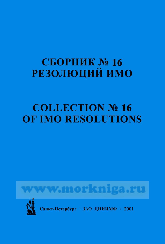Сборник № 16 резолюций ИМО. Collection No.16 of IMO Resolutions