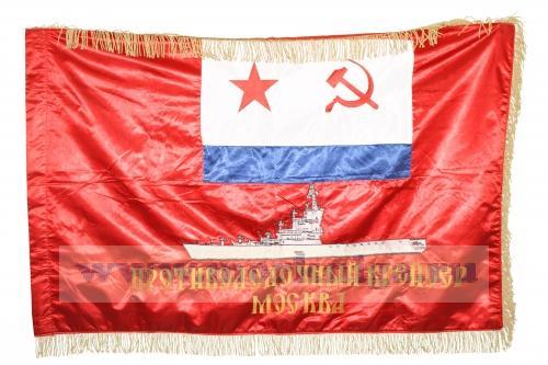 Знамя Проливолодочный крейсер Москва