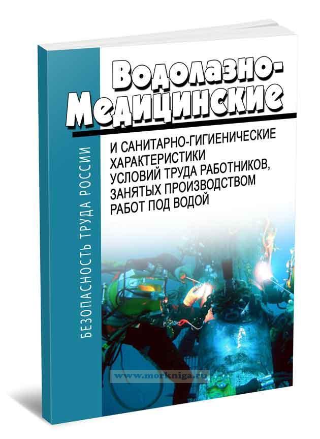 Водолазно-медицинские и санитарно-гигиенические характеристики условий труда работников, занятых производством работ под водой