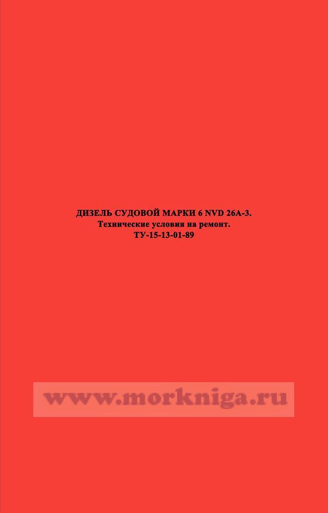 Дизель судовой марки 6 NVD 26A-3. Технические условия на ремонт. ТУ-15-13-01-89