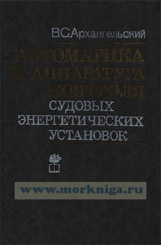 Автоматика и аппаратура контроля судовых энергетических установок