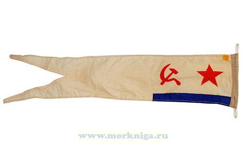 Брейд-вымпел старшего на рейде ВМФ СССР, 40 х 200 см