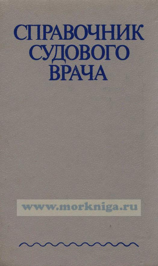 Справочник судового врача