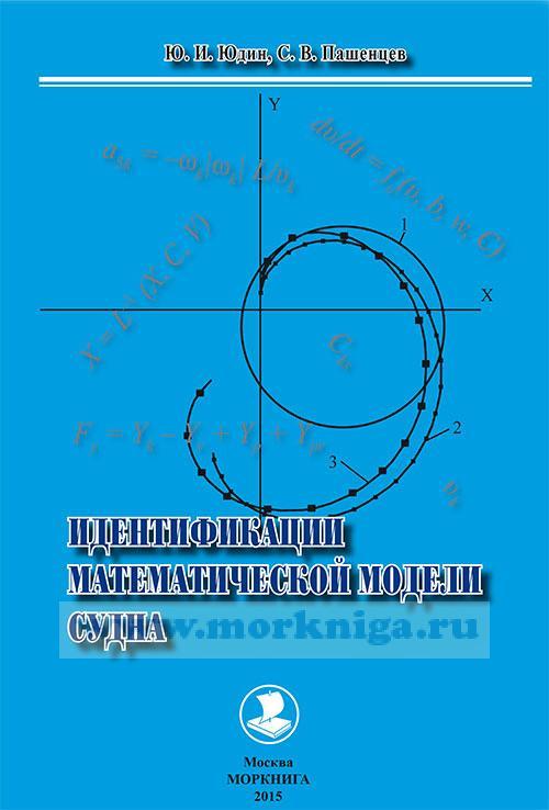 Идентификация математической модели судна