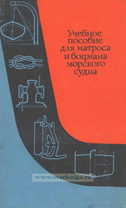 Учебное пособие для матроса и боцмана морского судна