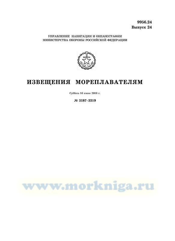 Извещения мореплавателям. Выпуск 24. № 3187-3319 (от 16 июня 2018 г.) Адм. 9956.24