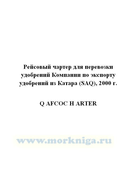 Рейсовый чартер для перевозки удобрений Компании по экспорту удобрений из Катара (SAQ), 2000 г._Q AFCOC H ARTER