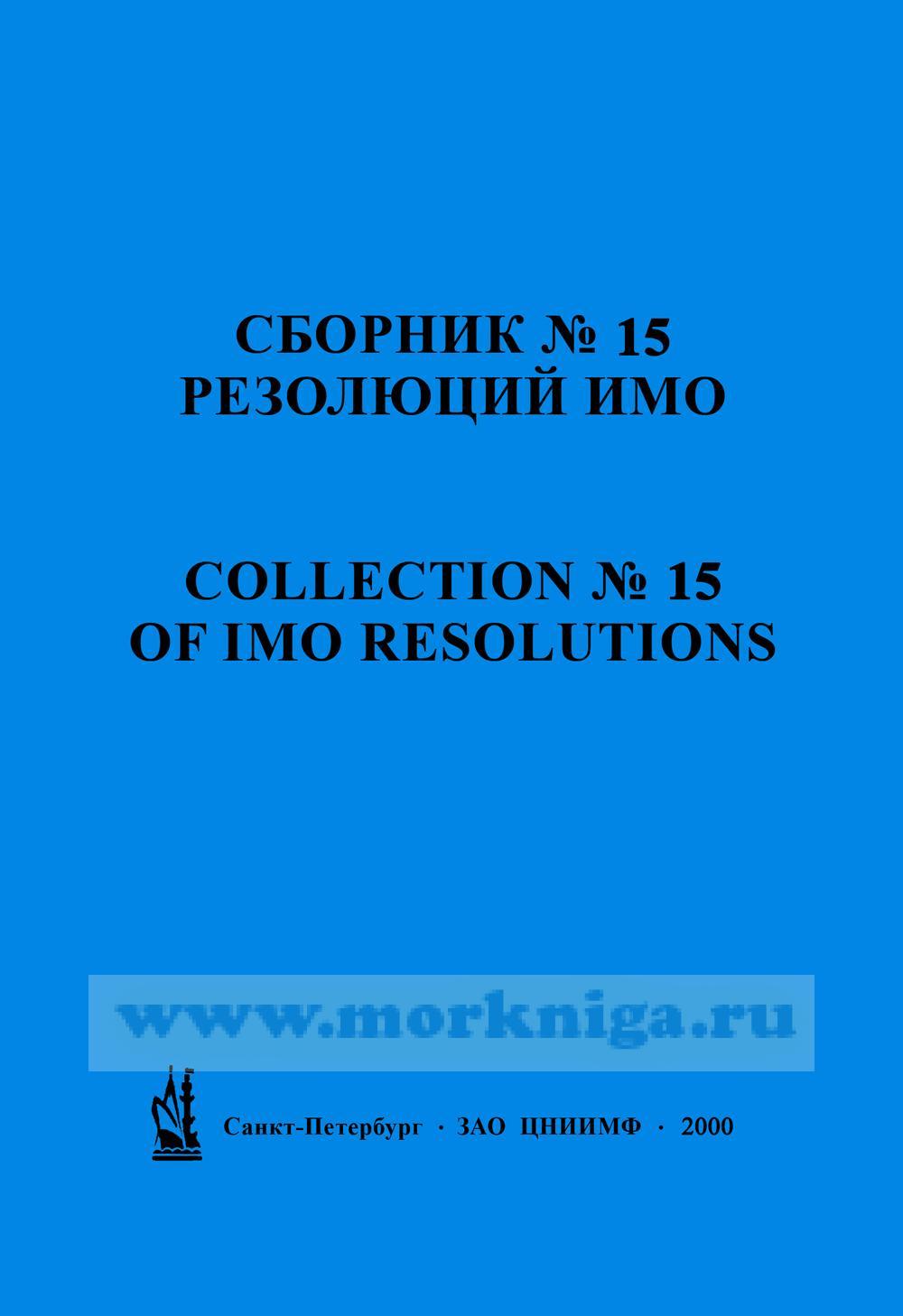 Сборник № 15 резолюций ИМО. Collection No.15 of IMO Resolutions