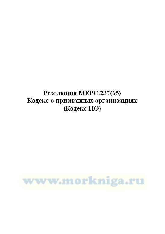 Резолюция МЕРС.237(65) Кодекс о признанных организациях (Кодекс ПО)