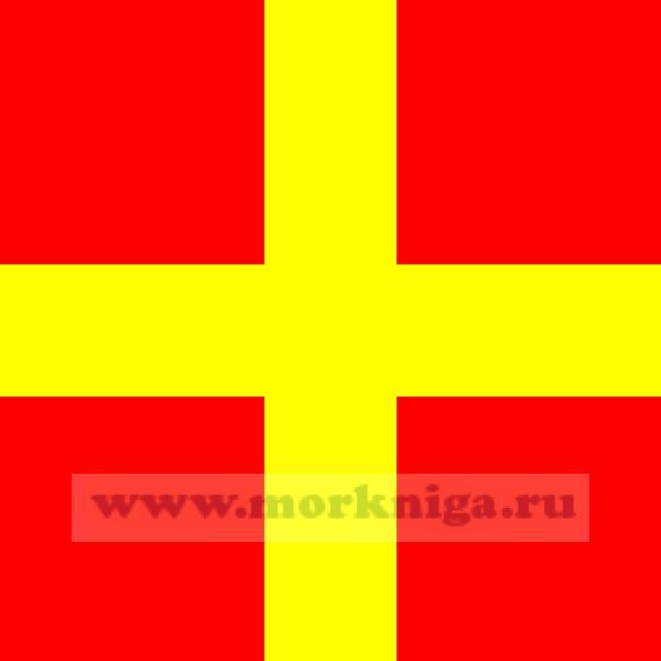 Флаг международного свода сигналов Роумио (R, Romeo), флаг МСС Роумио (115 х 140) б/у