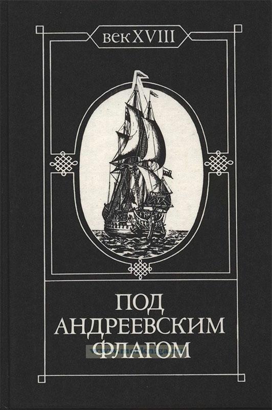 Под Андреевским флагом: Век XVIII