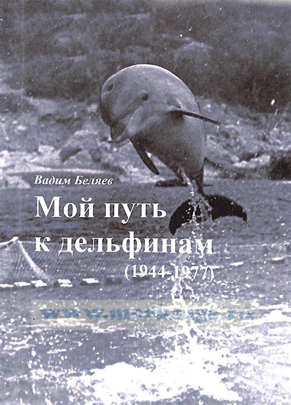 Мой путь к дельфинам (1944-1977)
