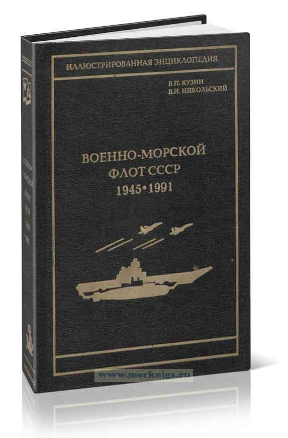 Военно-Морской Флот СССР 1945-1991