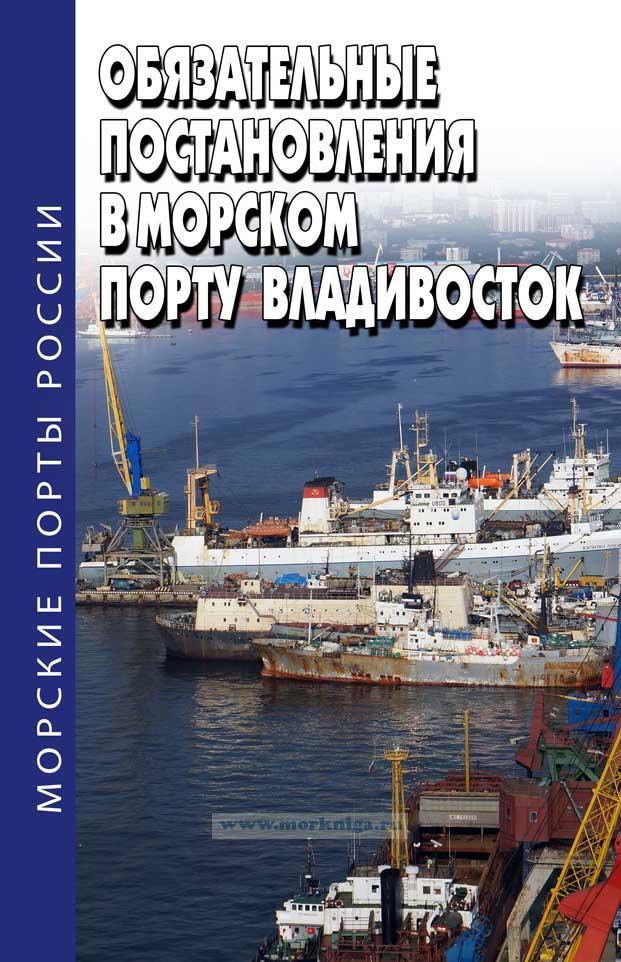 Обязательные постановления в морском порту Владивосток 2020 год. Последняя редакция